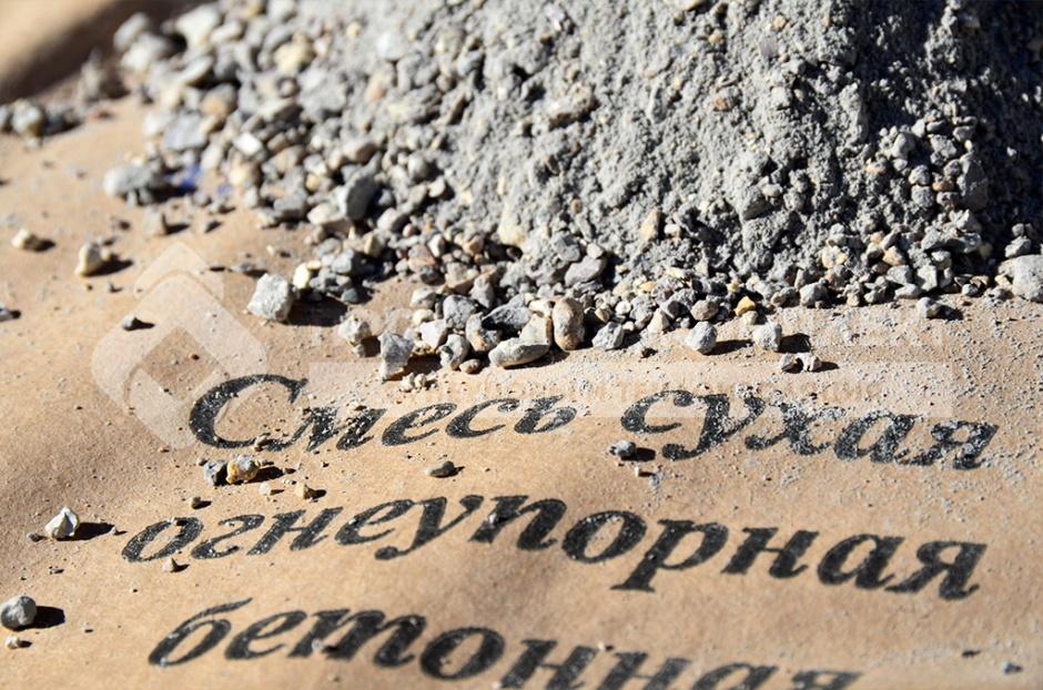 Сухая огнеупорная бетонная смесь босс 200 бетон продажи